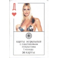 Desnudos Rusos - Russian Nuded playing cards