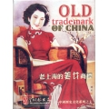 Old Trademark of China