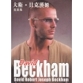 Baraja de Beckham playing cards