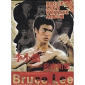 Baraja de Bruce Lee Álbum Privado - Bruce Lee's Private Album playing cards