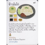 The Food of Thailand Set 2: Advanced